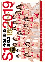 S1 PRECIOUS GIRLS 2019 15th…